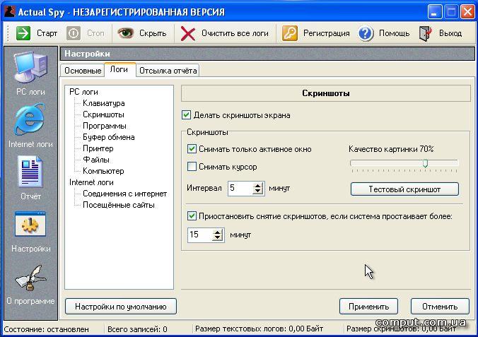 Компьютерный шпион кряк-Скачать Actual Spy 3.0 Rus Crack компьютерны