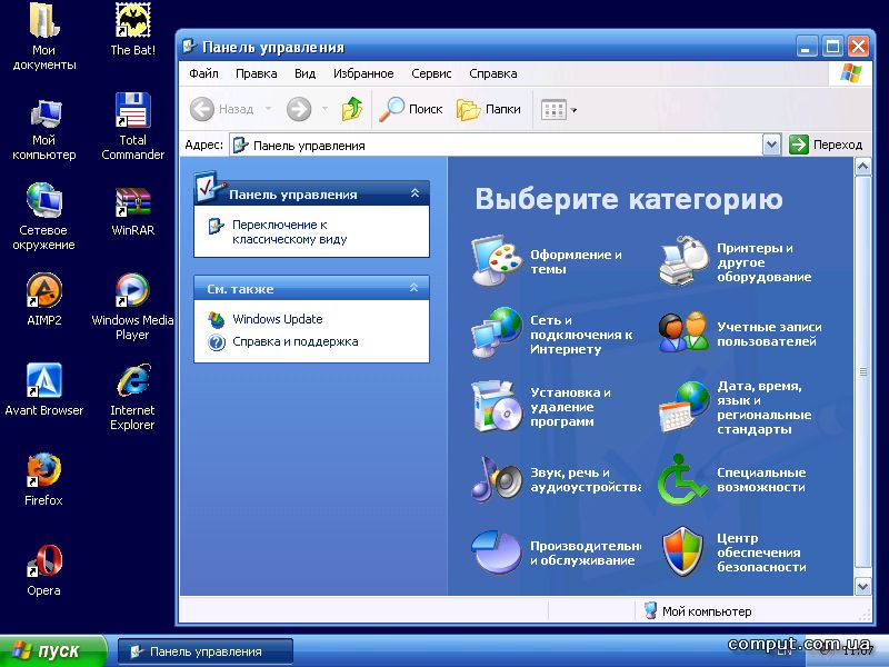 WinXP: Настройка за пару